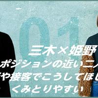 01.三木×姫野