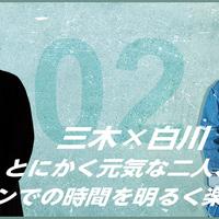 02.三木×白川
