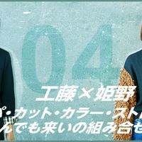 04.工藤×姫野