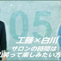 05.工藤×白川