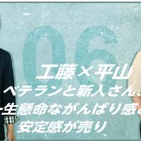06.工藤×平山