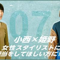07.小西×姫野