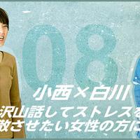 08.小西×白川