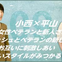 09.小西×平山