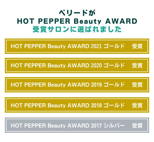 ベリードがHOT PEPPER Beauty AWARD受賞サロンに選ばれました