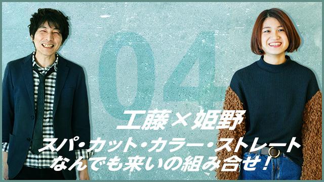 工藤×姫野=スパ・カット・カラー・ストレート、なんでも来いの組み合せ!